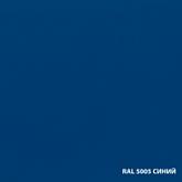 RAL-5005-СИНИЙ