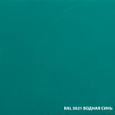 RAL 5021 ВОДНАЯ СИНЬ