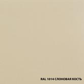 RAL-1014-СЛОНОВАЯ-КОСТЬ