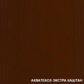 АКВАТЕКС ЭКСТРА КАШТАН