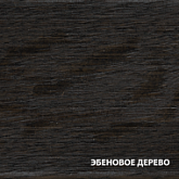 ЭБЕНОВОЕ-ДЕРЕВО