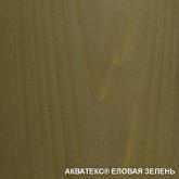 АКВАТЕКС-ЕЛОВАЯ-ЗЕЛЕНЬ