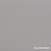 RAL7004-СЕРЫЙ