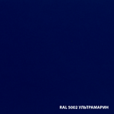 RAL-5002-УЛЬТРАМАРИН